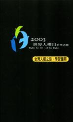 《台灣人權之旅-學習護照》