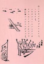 日軍在霧社事件發生時,曾動用飛機散發傳單,呼籲原住民投降。傳單上寫著:「來投降者,先要拋棄鎗械然後高舉兩手來霧社部。」