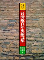 台灣近百年史論文集