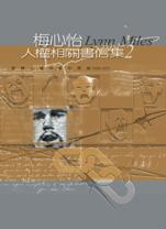 梅心怡Lynn Miles 人權相關書信集2- 跨國人權救援的開端1968-1974
