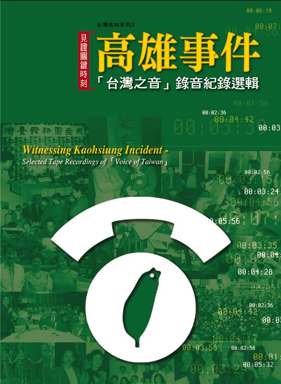 見證關鍵時刻‧高雄事件-「台灣之音」錄音紀錄選輯